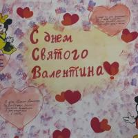 14.02.2019 День Святого Валентина_2